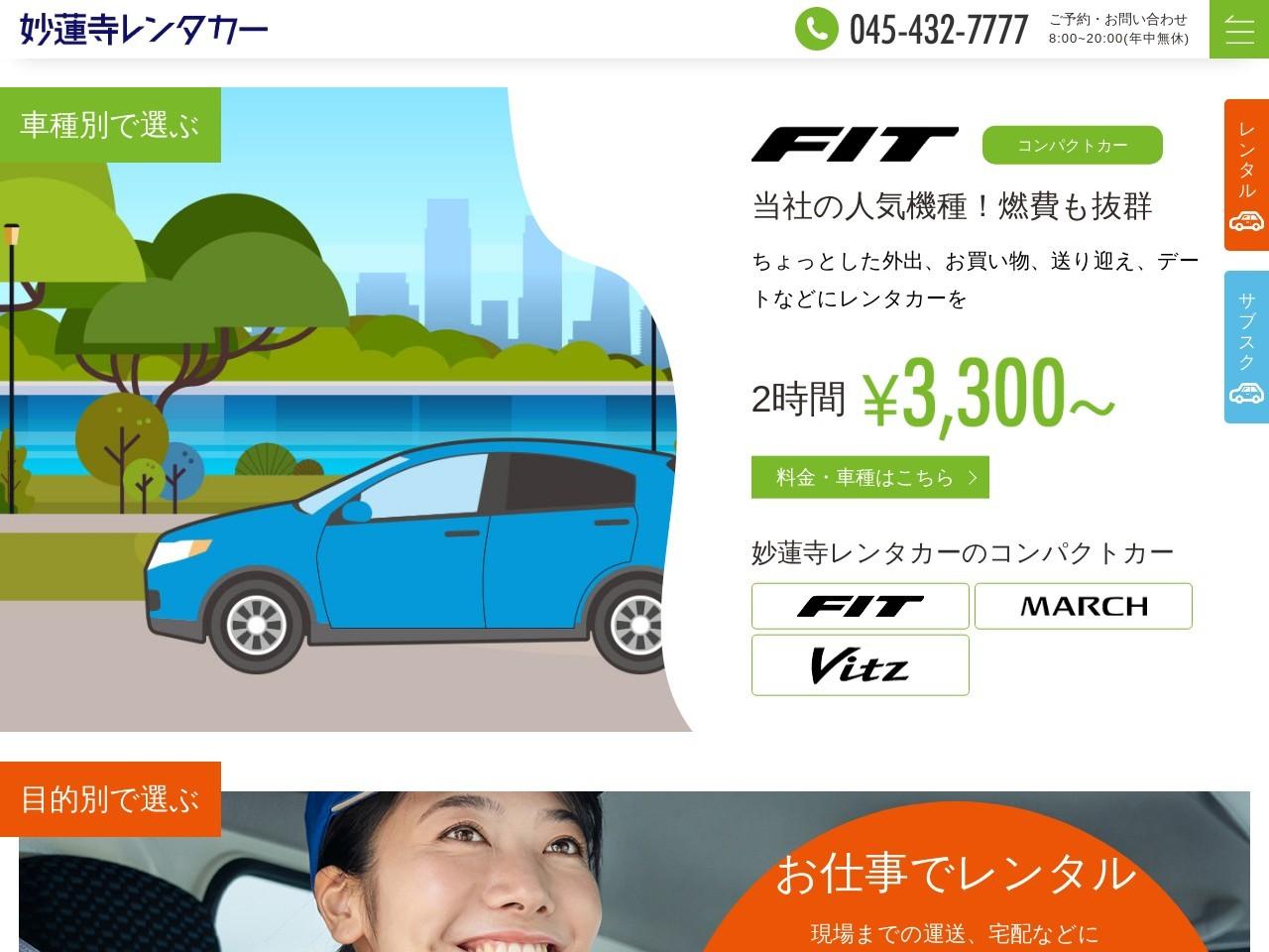 妙蓮寺レンタカー/本店