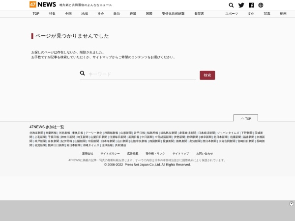 http://www.47news.jp/CN/201506/CN2015061901001803.html