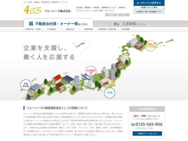 Screenshot of www.4cs.co.jp