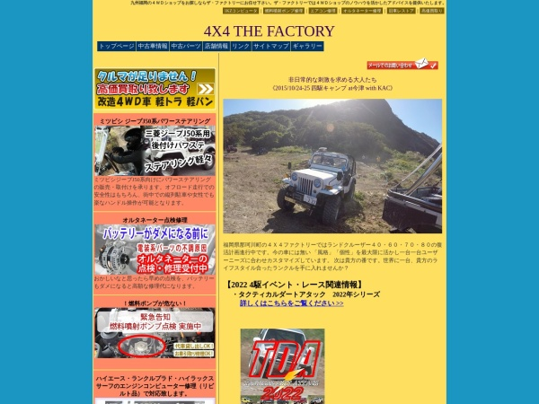 Screenshot of www.4x4factory.jp