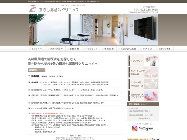 Screenshot of www.75dc.jp