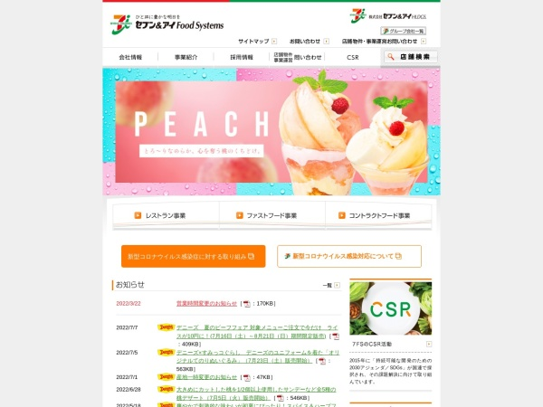 http://www.7andi-fs.co.jp