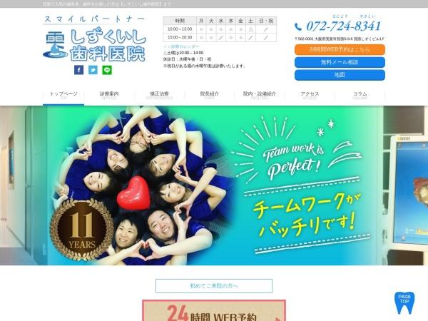 Screenshot of www.8341shizuku.com