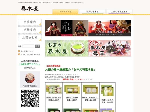 http://www.88ya.co.jp