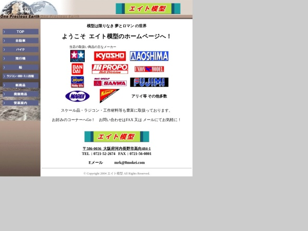 Screenshot of www.8mokei.com