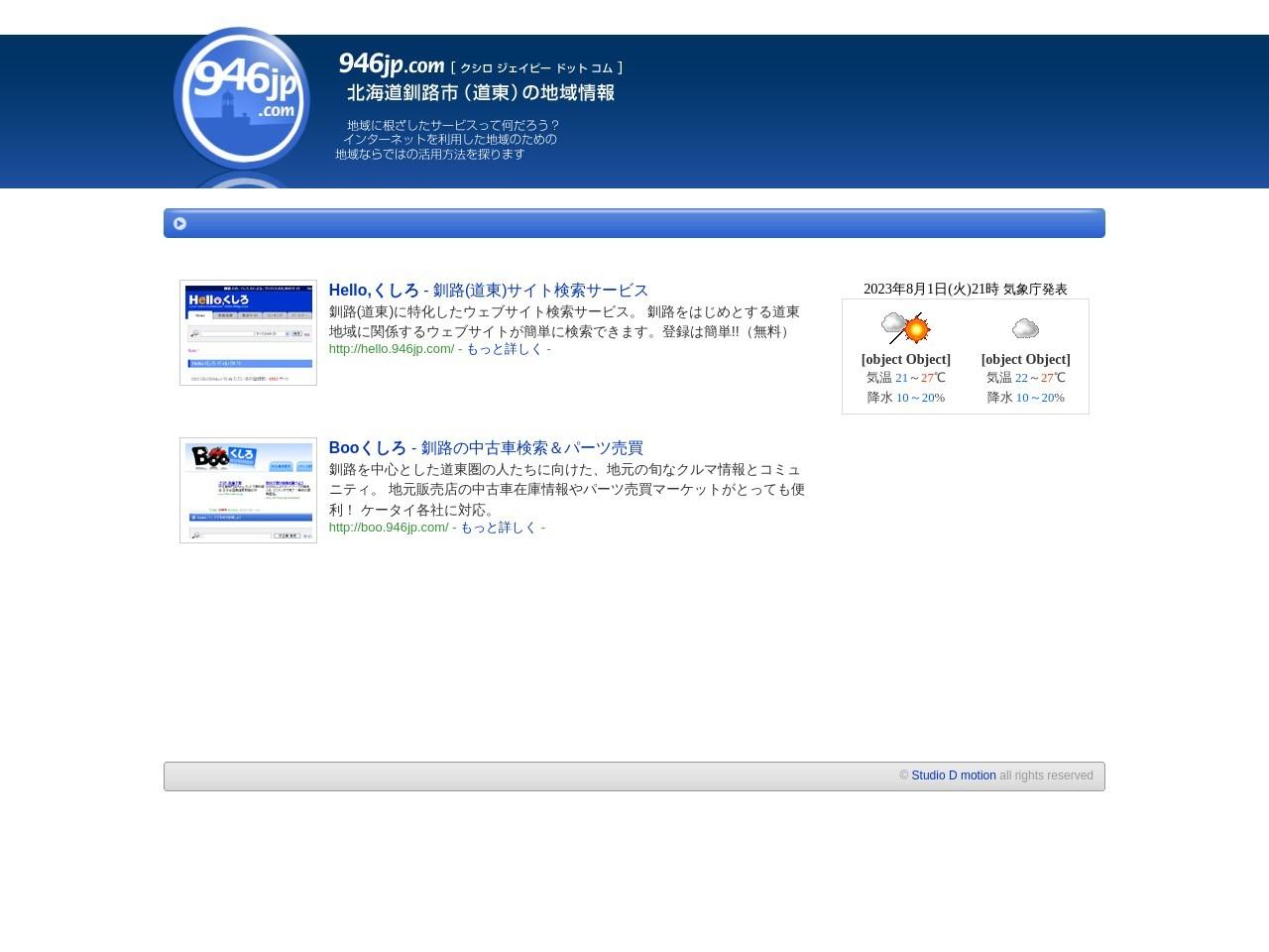 釧路ジェイピードットコム - 946JP.com