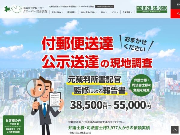 Screenshot of www.968.co.jp