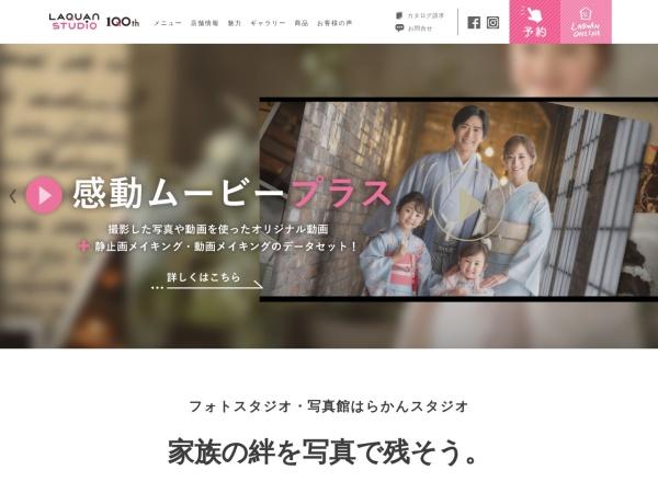 Screenshot of www.LAQUAN.com