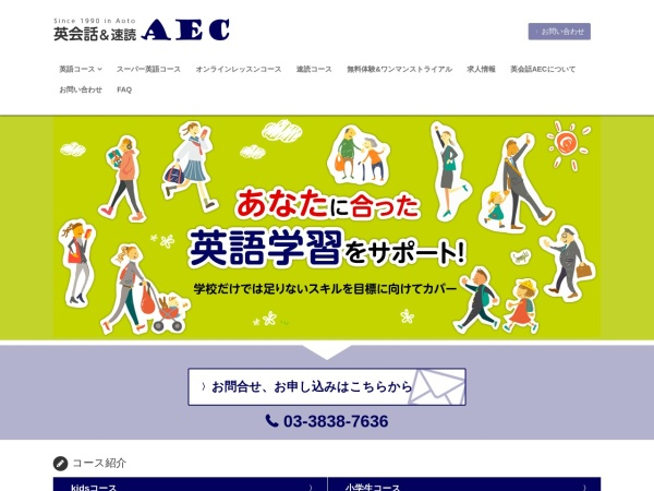 Screenshot of www.a-aec.com