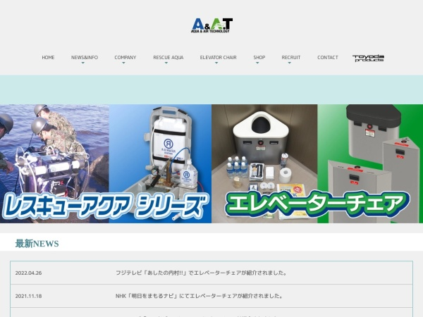 Screenshot of www.a-and-at.com