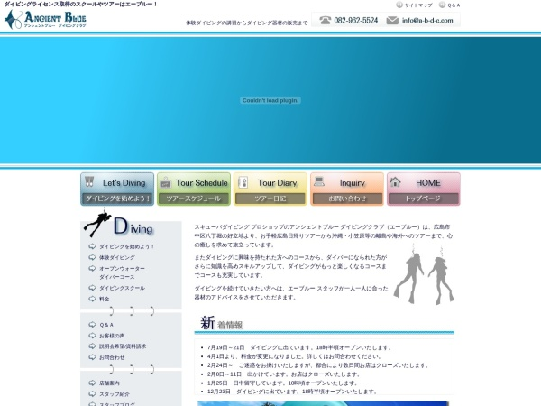 Screenshot of www.a-b-d-c.com