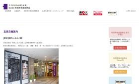 http://www.a-bussan.jp/shop/tokyo/index.html