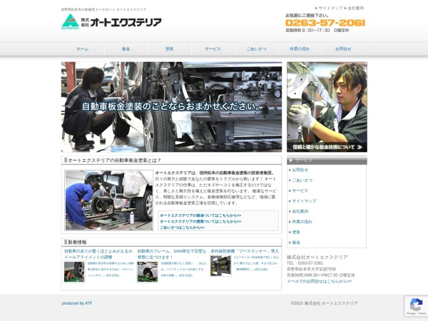 Screenshot of www.a-exterior.com
