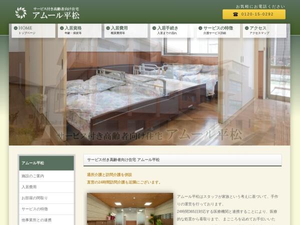 http://www.a-hiramatsu.com/