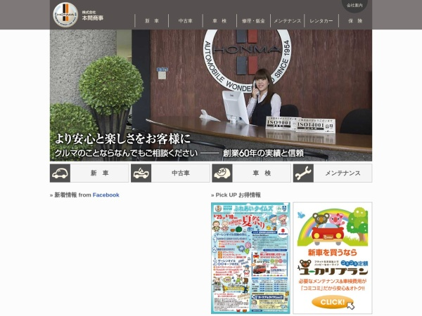 Screenshot of www.a-honma.co.jp