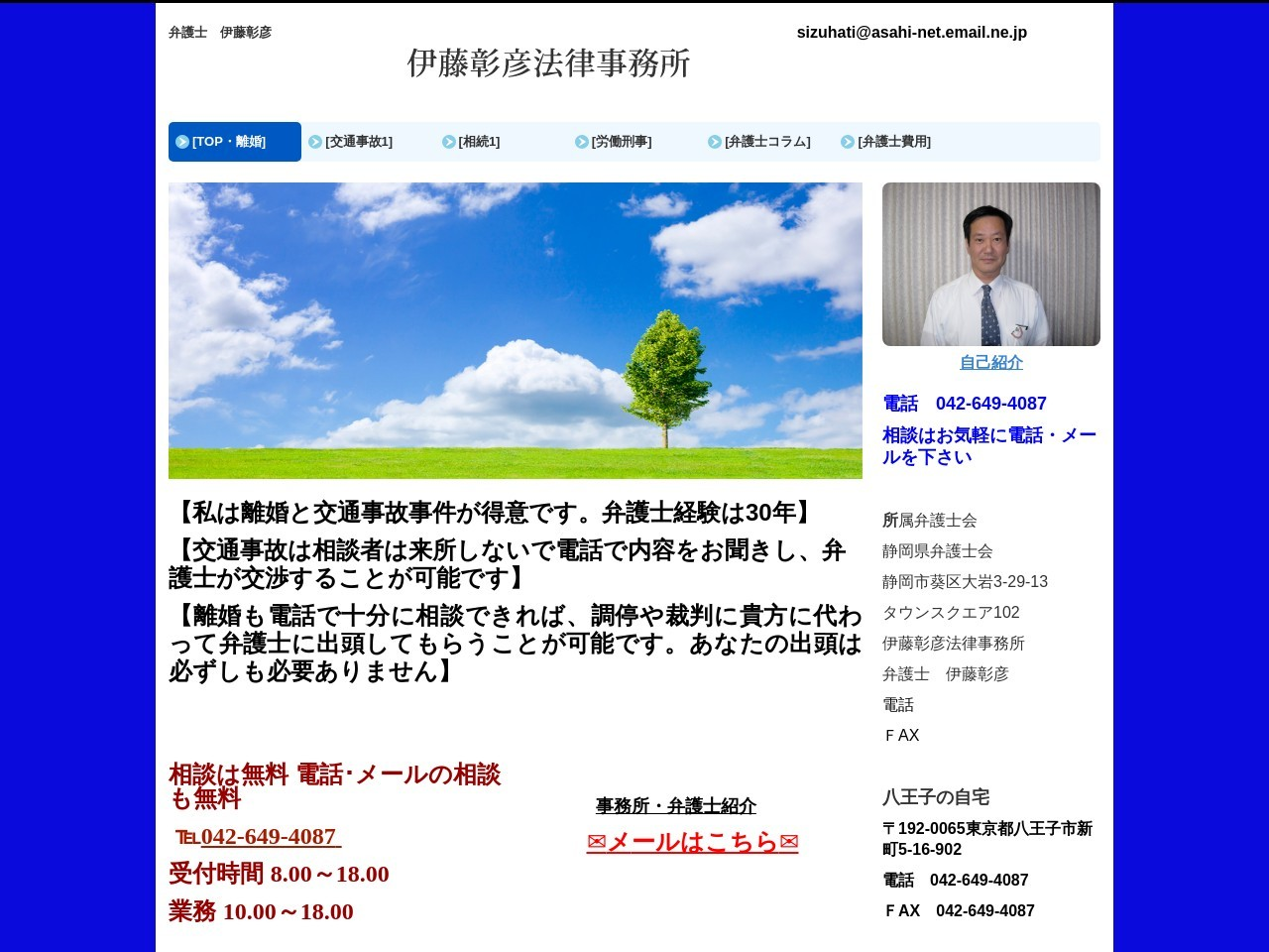 伊藤彰彦法律事務所