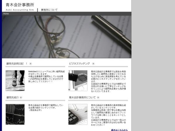 Screenshot of www.a-kaikei.jp