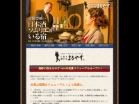 http://www.a-maruyasu.com/
