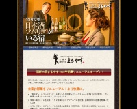 Screenshot of www.a-maruyasu.com