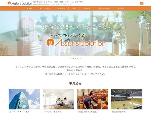 Screenshot of www.a-solution.jp