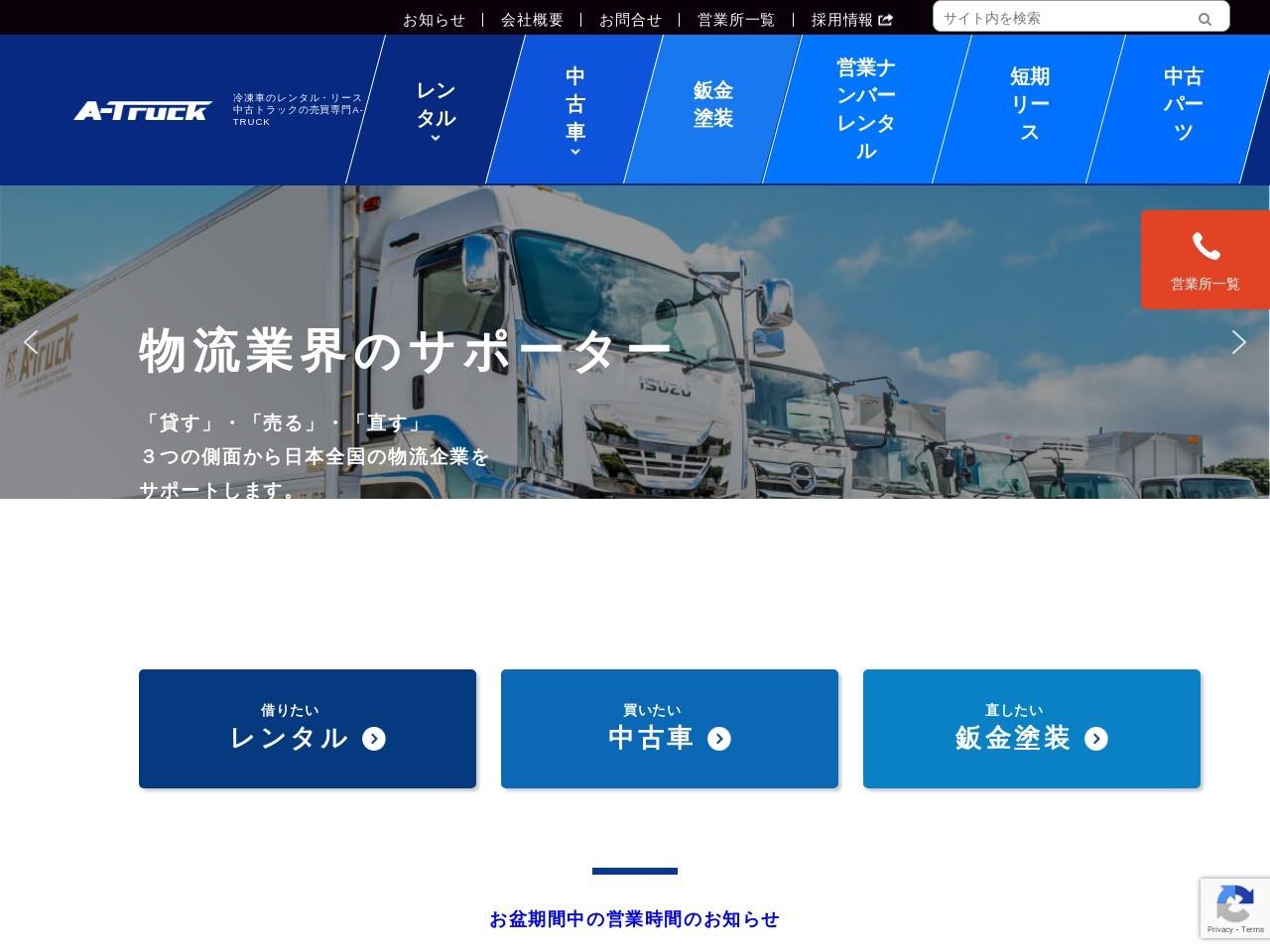 株式会社A‐TRUCK北関東支店