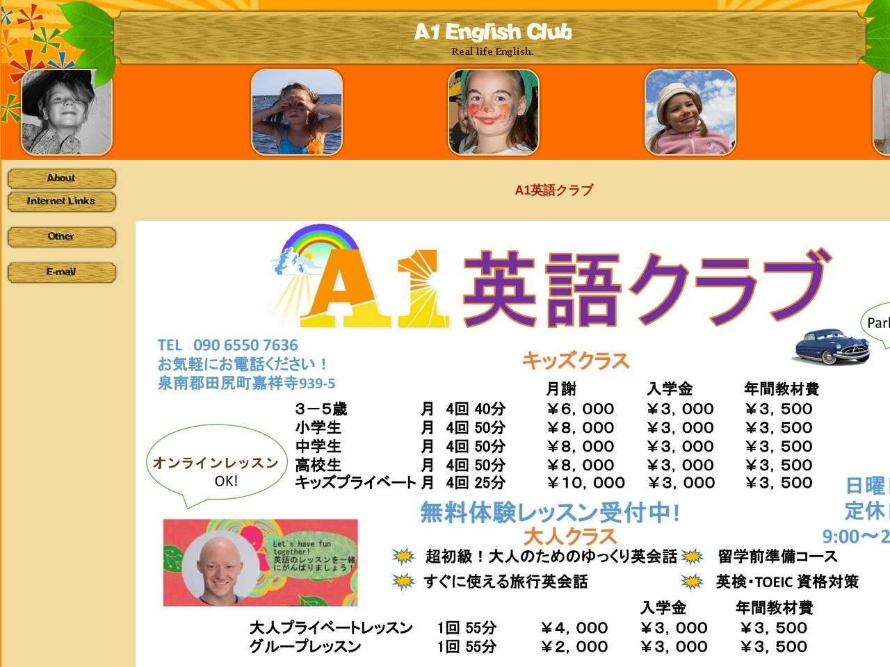A1英語クラブ