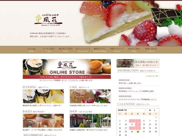 http://www.abashiri-fuka.com