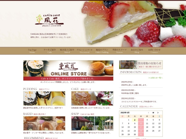 Screenshot of www.abashiri-fuka.com