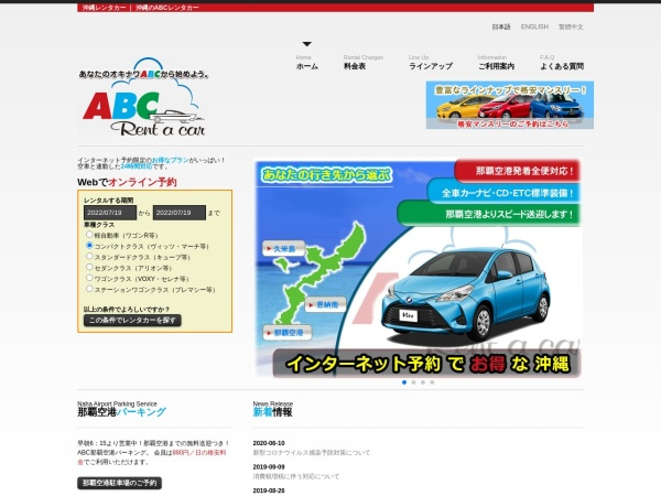 Screenshot of www.abc-rentacar.co.jp