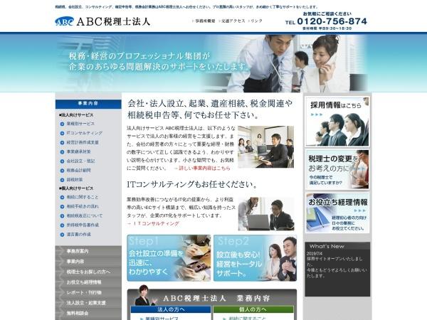 Screenshot of www.abc-tax.jp