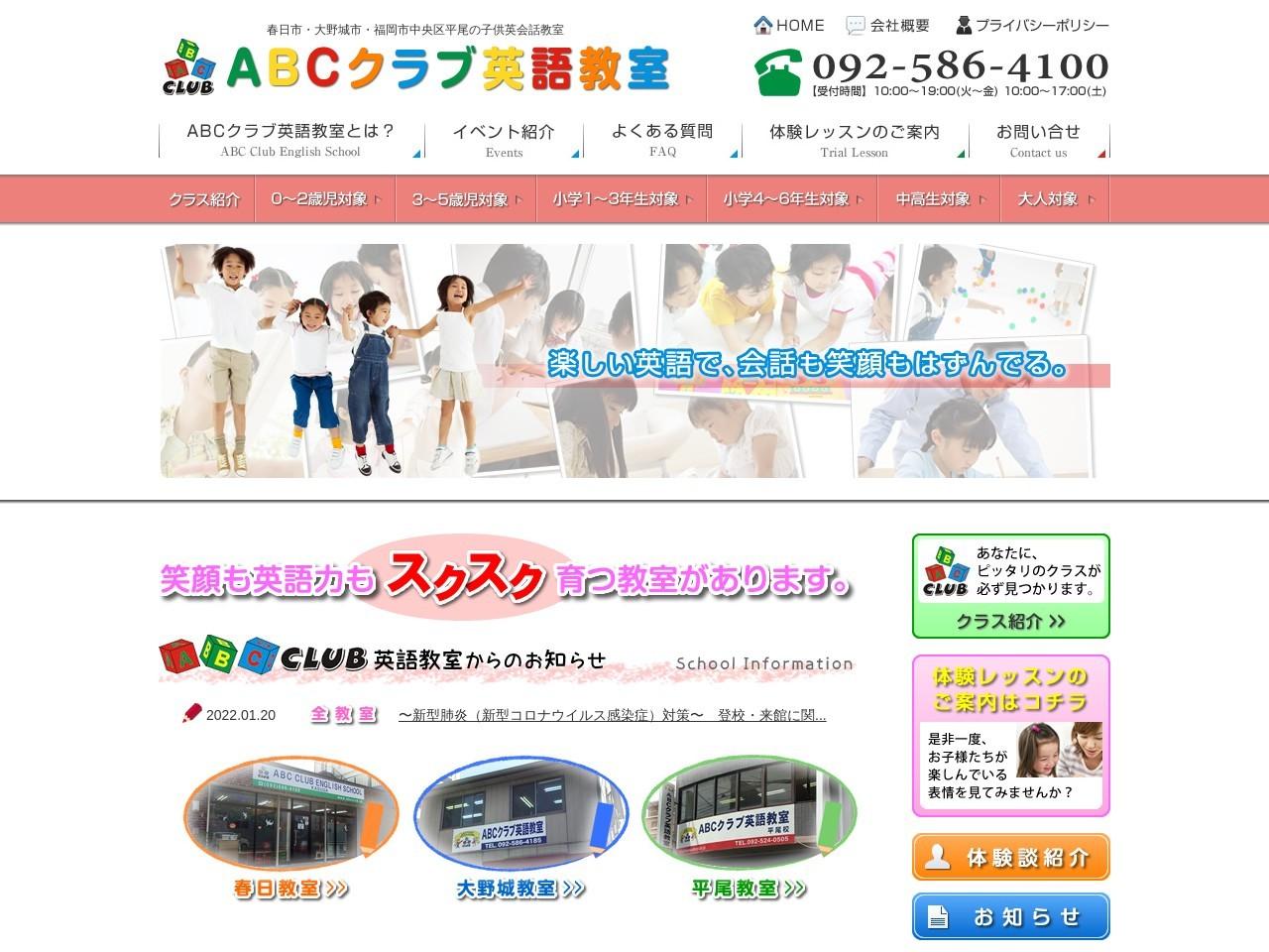 ABCクラブ英語教室春日校