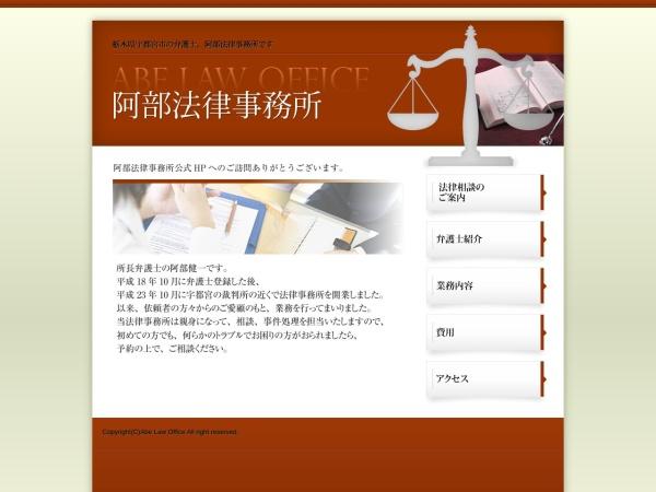 Screenshot of www.abe-lawoffice.com