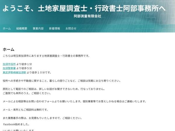 Screenshot of www.abe-office.jp