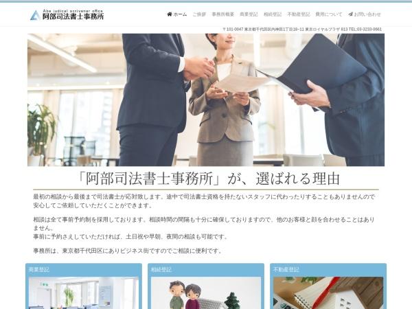 Screenshot of www.abe-shoshi.com