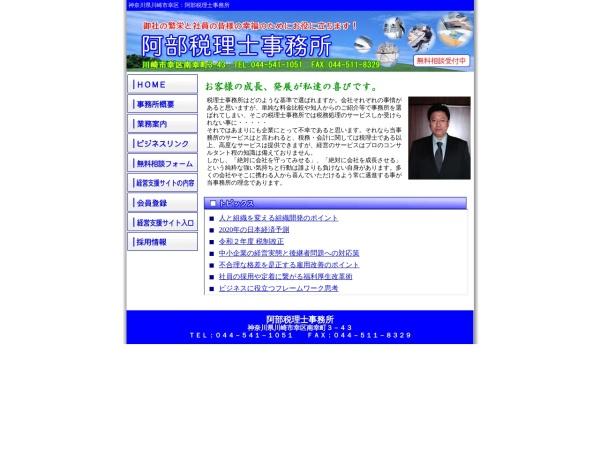 Screenshot of www.abe-zeirishi.com