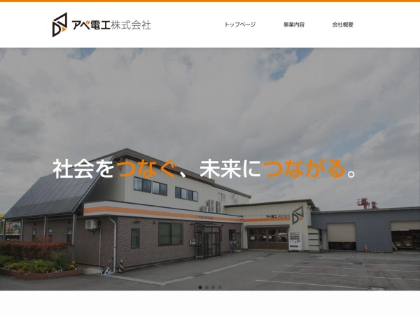 Screenshot of www.abedenko.co.jp