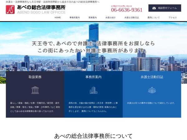 Screenshot of www.abenolaw.jp