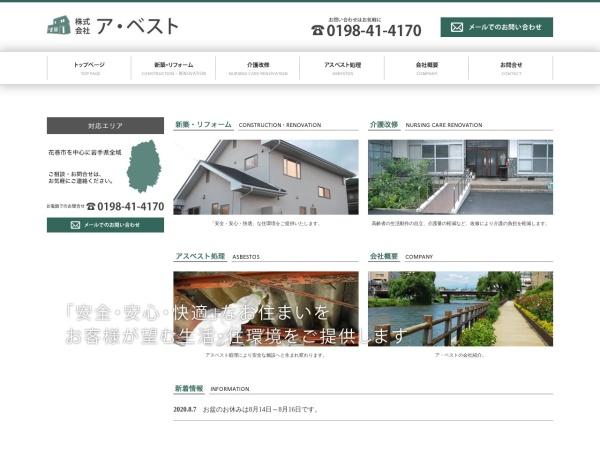 Screenshot of www.abest-hanamaki.com