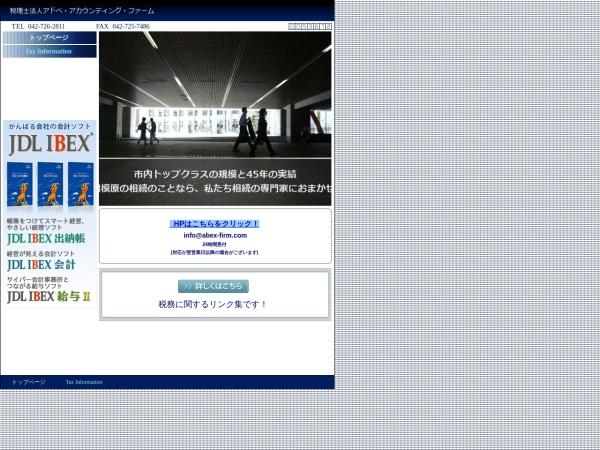 Screenshot of www.abex-firm.com