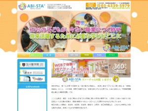 学童保育 ABI-STA
