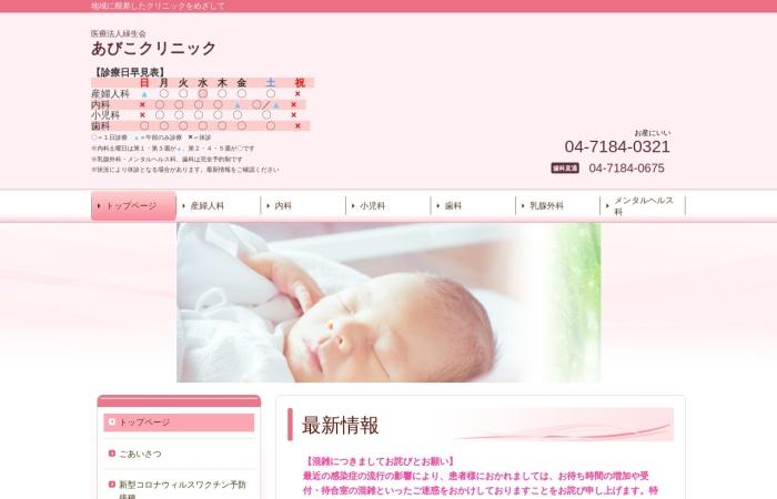 Screenshot of www.abiko-clinic.or.jp