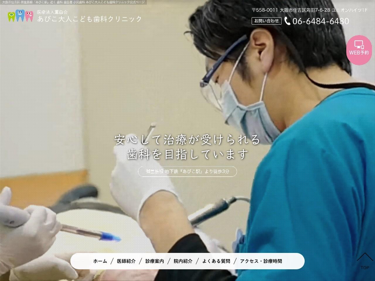 医療法人薫歯会  あびこ大人こども歯科クリニック (大阪府大阪市住吉区)