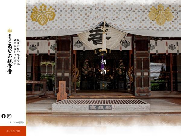 http://www.abikokannonji.com/function.html
