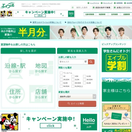 Screenshot of www.able.co.jp