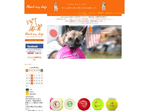 Screenshot of www.about-my-dogs.net