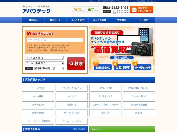 http://www.aboutec.jp/