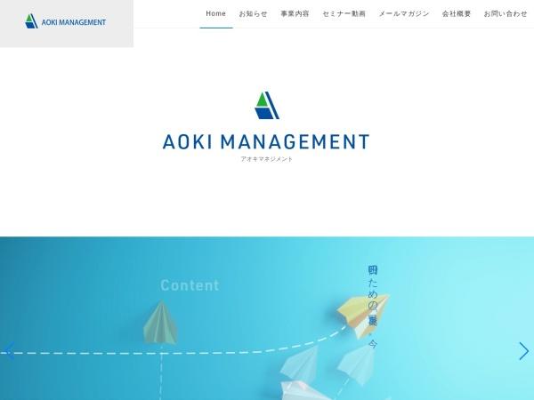 http://www.ac-aoki.net