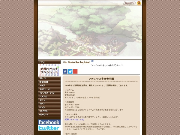 Screenshot of www.acasius.jp