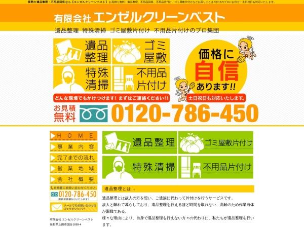 Screenshot of www.acbest.jp