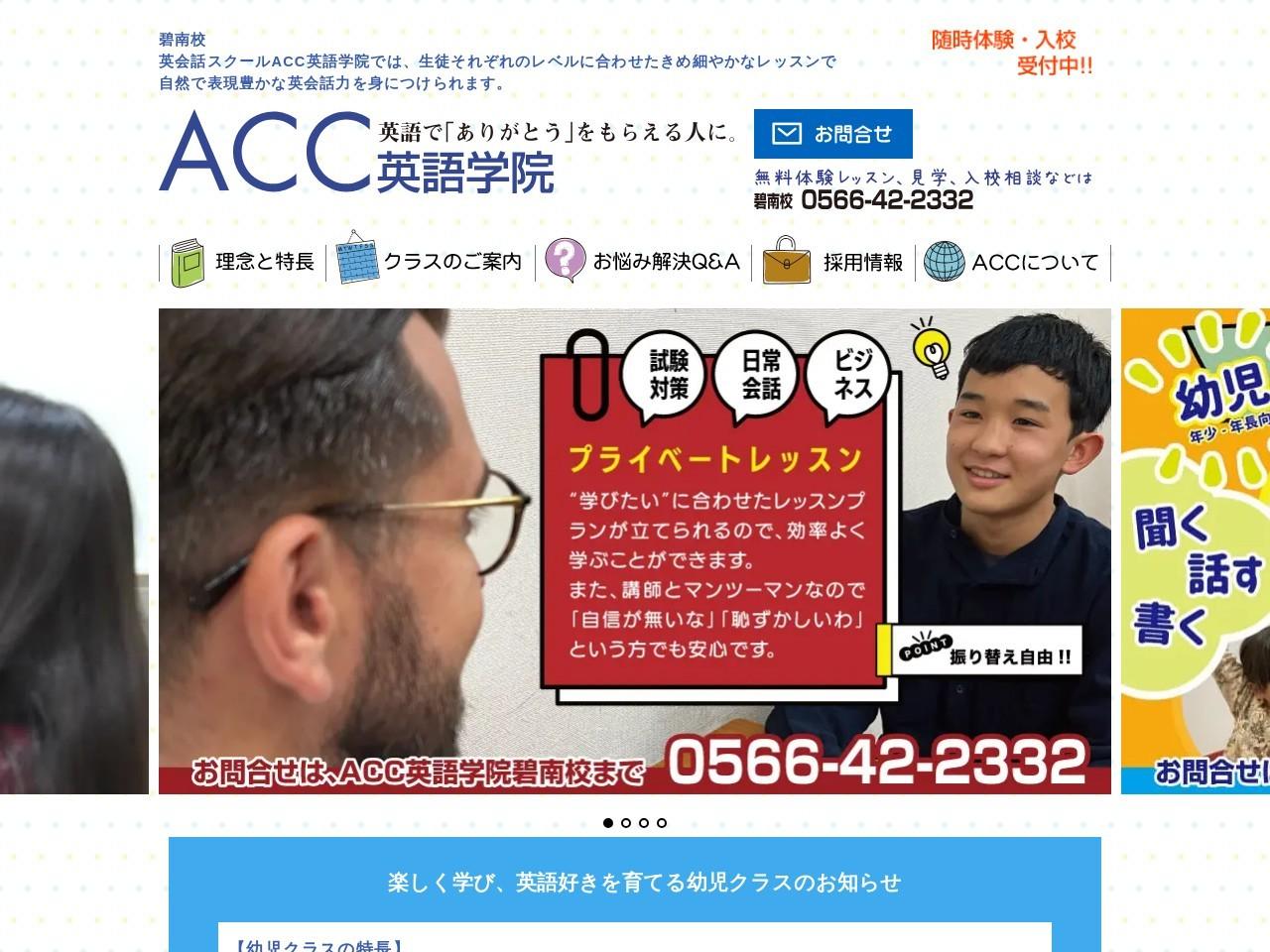 ACC英語学院碧南校
